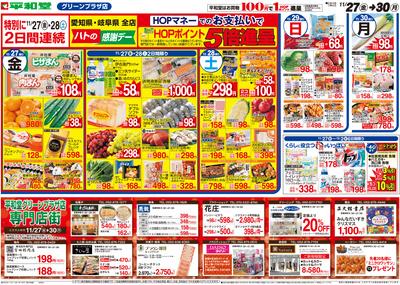 11/27(金)~ありがとうセール【裏面】