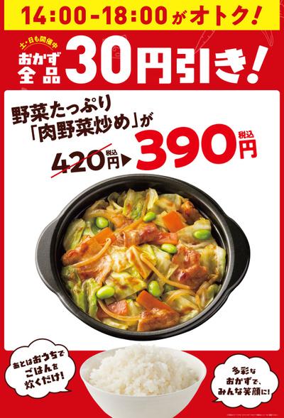 タイムサービス(肉野菜炒め)