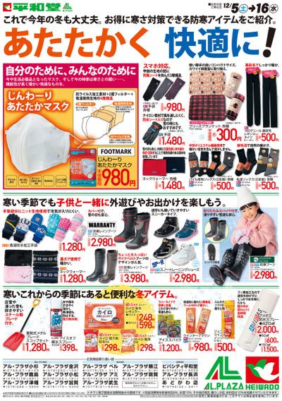 12/5(土)~あたたかく快適に【表面】