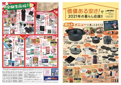 価値ある安さ!で2021年の暮らし応援!! 1/14~2/10 表