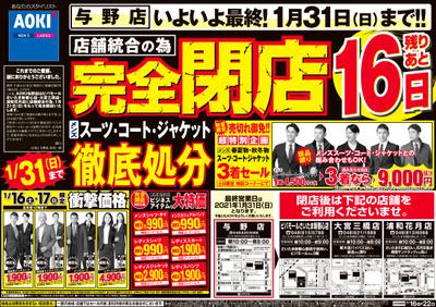あと16日!与野店完全閉店SALE(オモテ)