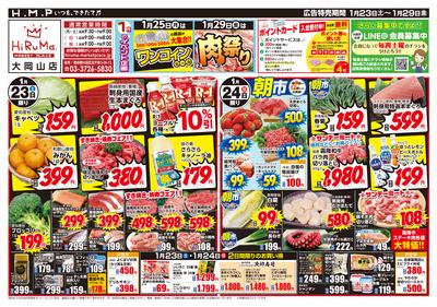 ヒルママーケットプレイス大岡山店1月23日号