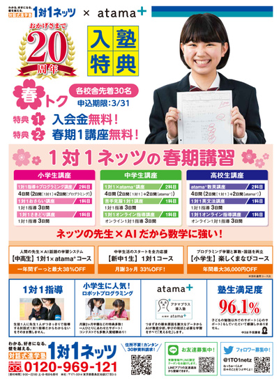 1対1ネッツ 春トクキャンペーン3/31まで