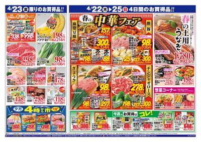 4/22~25 4日間のお買得品!!