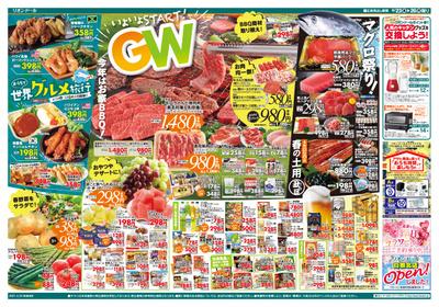 4/23日号 いよいよSTART!GW!
