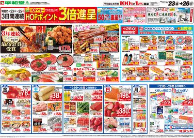 4/23(金)~HOPポイント3倍進呈【表面】