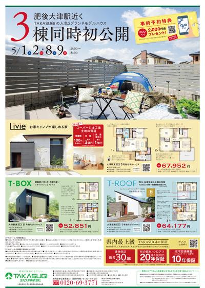 【大津町】新作モデルハウス3棟同時公開!