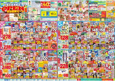210504~210510 富士宮浅間全店協賛チラシ 表 後半