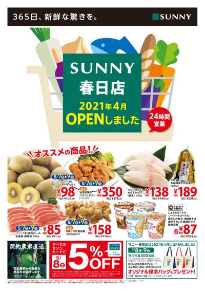 05/07号「 春日店第一弾チラシ」オモテ
