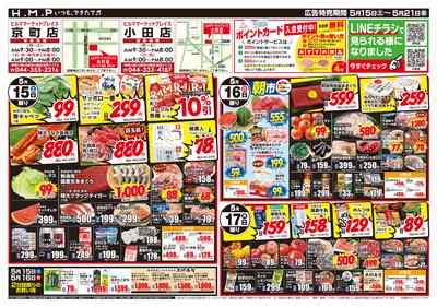 ヒルママーケットプレイス京町小田店5月15日号