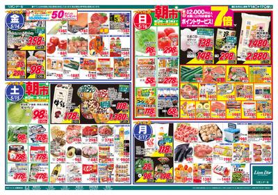 5/14号 つきなかの市!