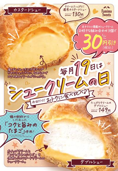 シュークリームの日