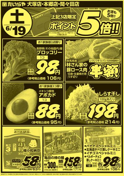 6/18(金)~6/19(土)(表)