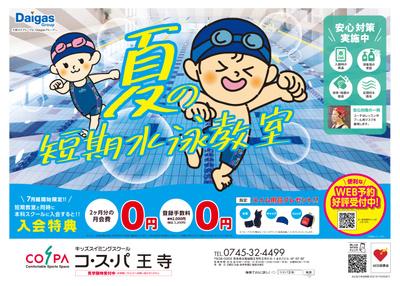 夏の短期水泳教室 申込受付中!