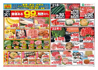 7月20日号生鮮版日替わり・99円均一・お肉の部位セール・もうすぐ丑の日:おもて