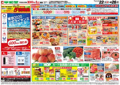 7/22(木)~HOPポイント5倍進呈【表面】