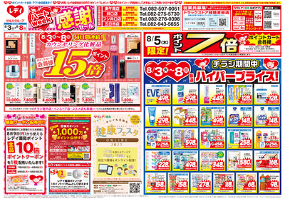8月3日号チラシ 広島市内表