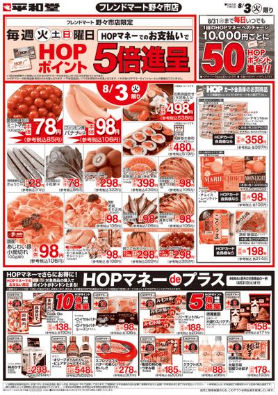 8/3(火)~HOPポイント5倍進呈【表面】
