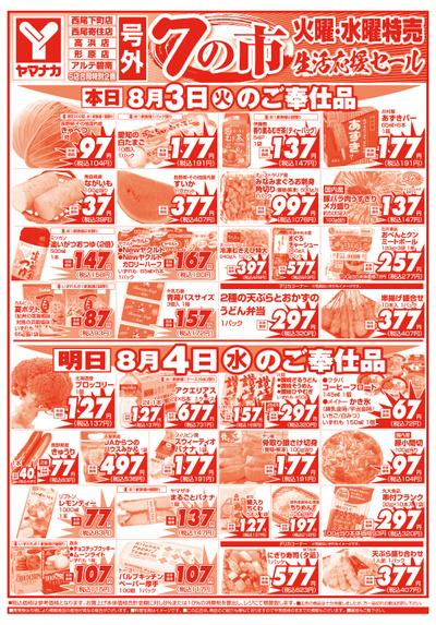 8/3-4【号外】7の市 火曜・水曜特売!