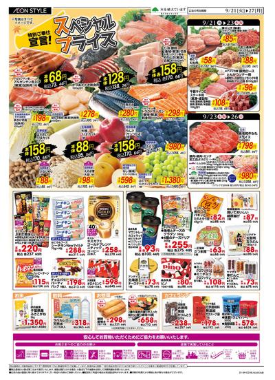 9/21号 特別ご奉仕宣言!スペシャルプライス:表面