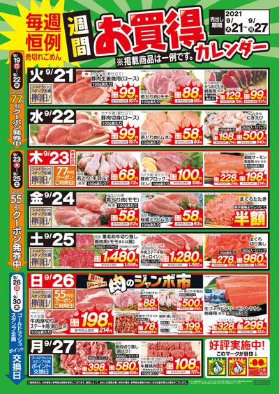 9月21日(火)~9月27日(月)週間お買得カレンダー