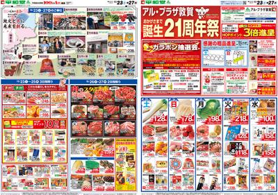 10/23(土)~周年祭【表面】
